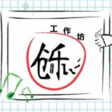 Chuang Yue Workshop - 创乐工作坊